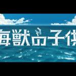 米津玄師 映画『海獣の子供』主題歌「海の幽霊」配信リリース。MV上映会が決定!