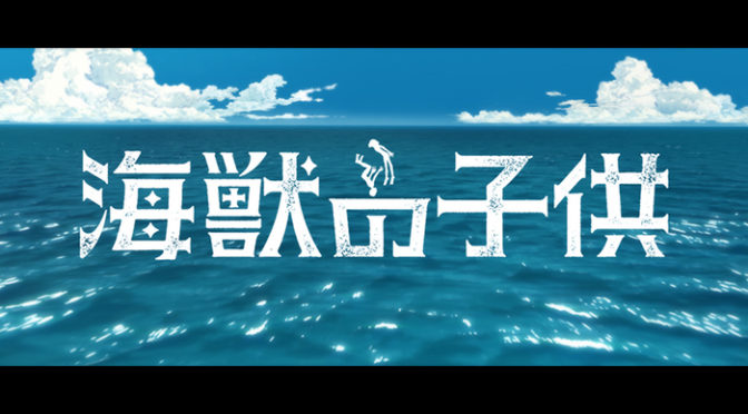 STUDIO4℃が「海獣の子供」を長編アニメーション映画化発表!