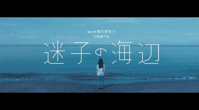 牙狼シリーズ脚本家・梅田寿美子 初監督「迷子の海辺」プレミア上映決定‼