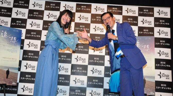 岩井ジョニ男、村上佳菜子に昭和な?恋愛指南!『追想』公開記念トーク