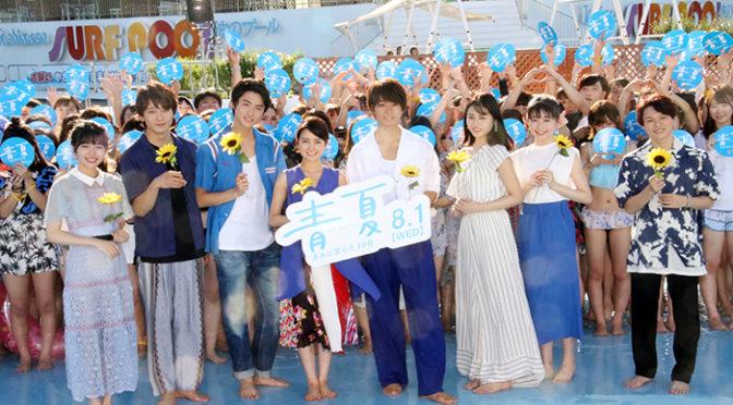 佐野勇斗ずぶ濡れ!!『青夏 きみに恋した30日』梅雨明け!夏全開プールでイベント!