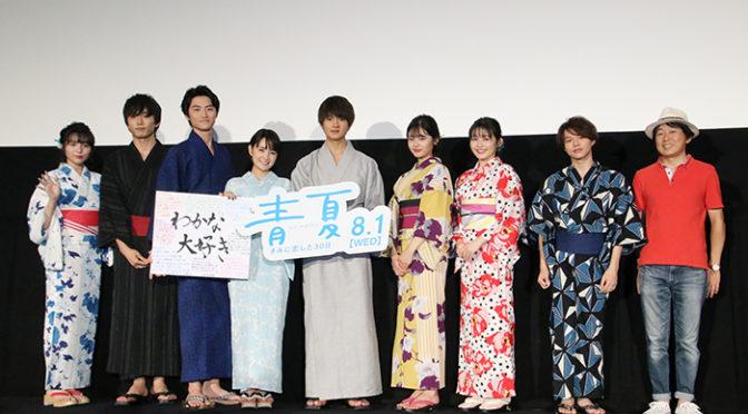 葵わかな、佐野勇斗ら全浴衣で登場!『青夏 きみに恋した30日』公開前夜祭!