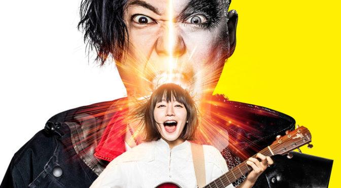 阿部サダヲx吉岡里帆 映画『音量を上げろタコ!』オリジナルコンピレーションアルバム発売決定!!