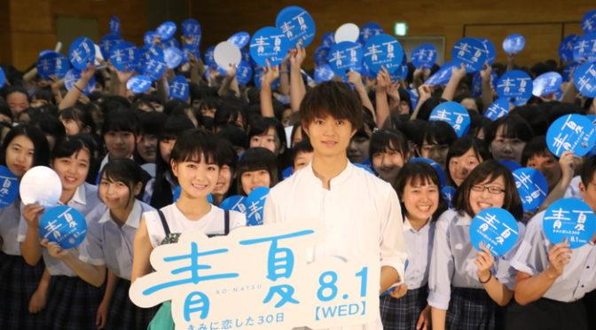 葵わかな、佐野勇斗が特別講師!高校生にデートの誘い方を伝授!『青夏 きみに恋した30日』学校サプライズ訪問!