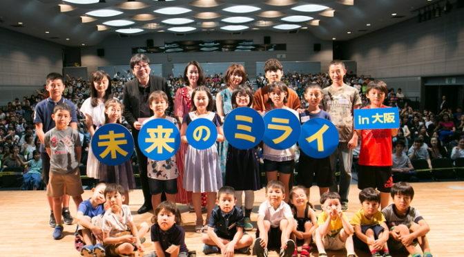 星野源まさかの結婚宣言!?『未来のミライ』大阪親子試写会舞台挨拶で!