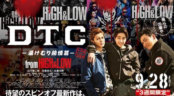 「PKCZ®×DTC-湯けむり純情篇-from HiGH&LOW完成披露試写会&PREMIUM LIVE SHOW」開催決定!