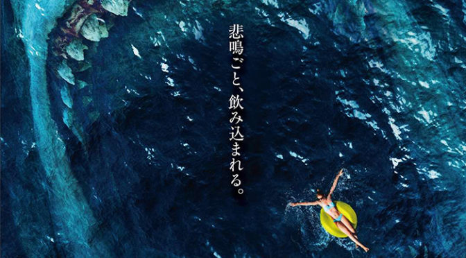 FUJIWARA藤本・原西がMEGにビビりまくる幕間映像が解禁!『MEG ザ・モンスター』