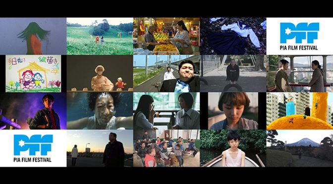 映画祭「第40回ぴあフィルムフェスティバル」コンペティション部門、入選発表