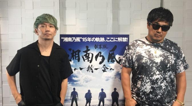 映画「銀幕版 湘南乃風~一期一会~」RED RICE、SHOCK EYEの貴重なインタビュー到着