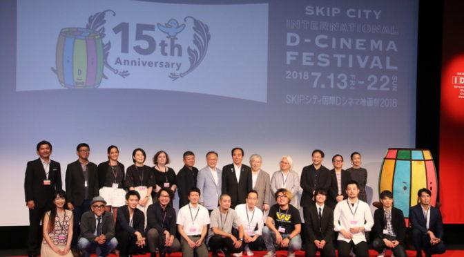 15年目を迎える「SKIPシティ国際Dシネマ映画祭」スタート
