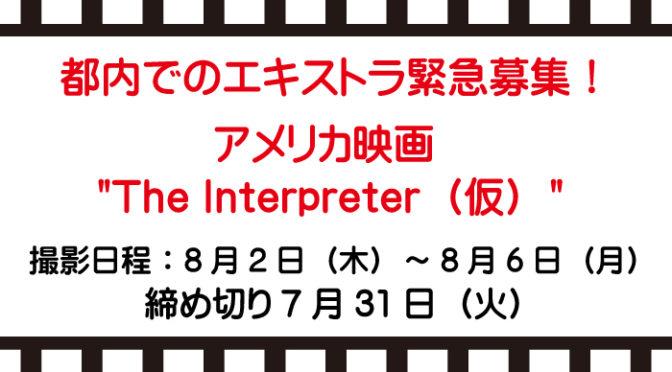 """都内でのエキストラ緊急募集!アメリカ映画""""The Interpreter(仮)"""" 締切り7月31日(火)"""