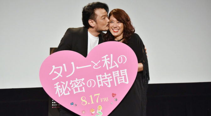 LiLiCo&小田井涼平 夫婦揃って初登壇!涙も・・・「タリーと私の秘密の時間」