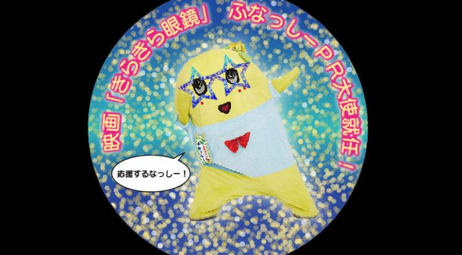 PR大使就任!ふなっしー舞台挨拶付き「きらきら眼鏡」上映会を開催決定!