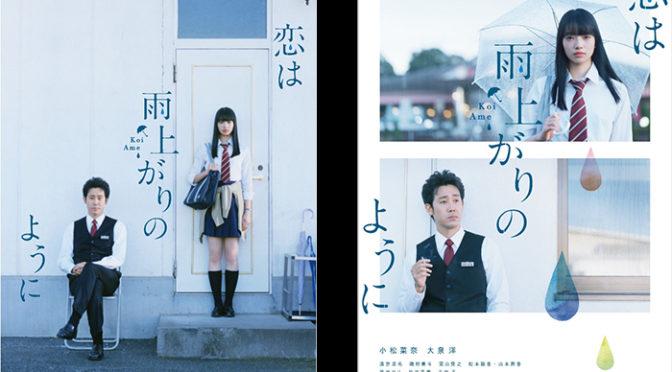 小松菜奈 x 大泉洋 『恋は雨上がりのように』Blu-ray&DVD発売決定!