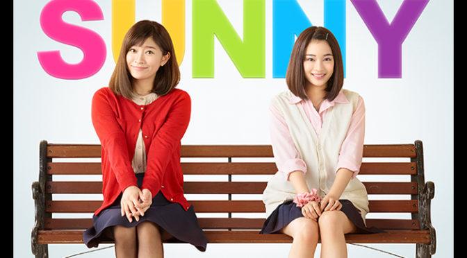 小室哲哉手掛ける最後の映画音楽「SUNNY 強い気持ち・強い愛」サウンドトラックの発売日決定!