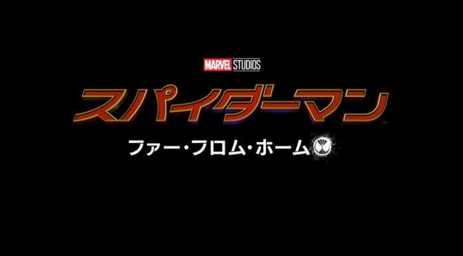 速報!『スパイダーマン:ファー・フロム・ホーム』日本公開2019年に決定!