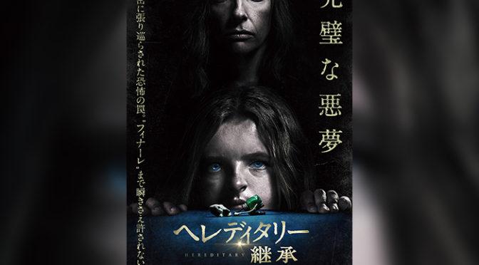 ホラーの常識を覆した傑作『へレディタリー/継承』完璧な悪夢上陸決定!
