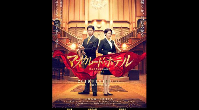 木村拓哉・潜入捜査官 x 長澤まさみ・ホテルマン『マスカレード・ホテル』映像到着!