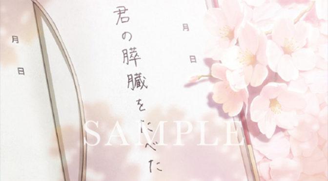 乃木坂46の高山一実、松村沙友理から絶賛コメント『君の膵臓をたべたい』
