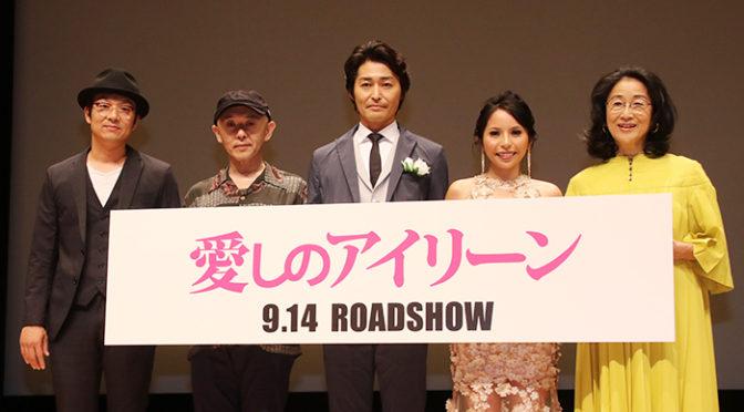 安田顕、ナッツ・シトイ ウェディングスタイルで登場!『愛しのアイリーン』完成披露試写会イベント