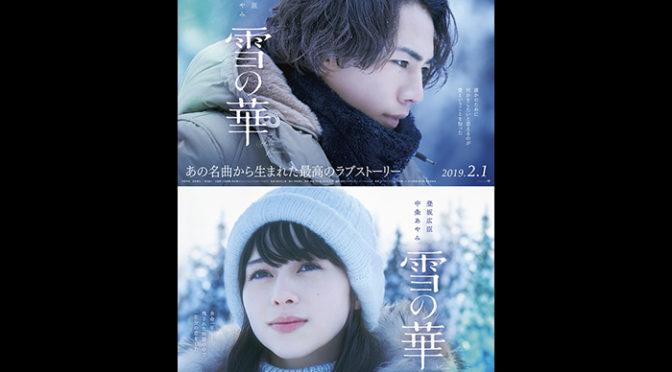 登坂広臣x中条あやみ『雪の華』第1弾ビジュアル&特報映像解禁