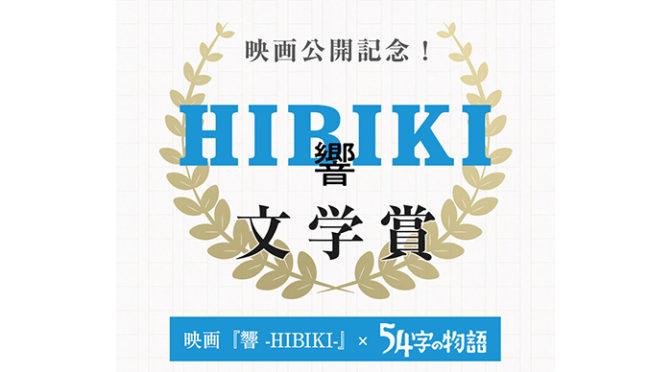 応募期間は1か月!平手友梨奈 主演映画『響 -HIBIKI-』と「54字の物語」とのコラボ!