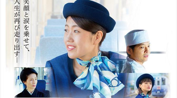 横澤夏子が初主演を叶えた映画『えちてつ物語〜わたし、故郷に帰ってきました。〜』場面写到着!