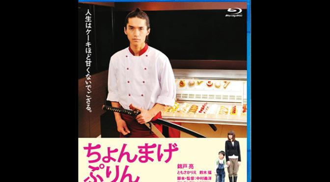 錦戸亮 初主演映画「ちょんまげぷりん」が遂に Blu-ray パッケージ化