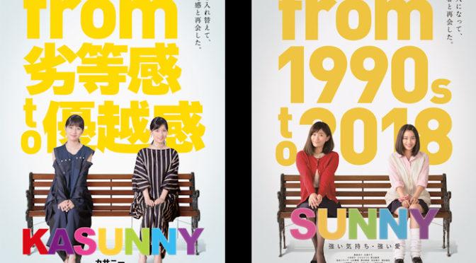 『SUNNY 強い気持ち・強い愛』『累 -かさね-』まさかのコラボ!
