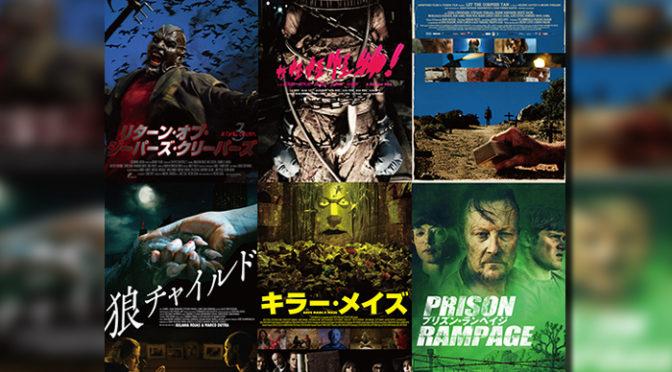 シッチェス映画祭 FS2018『怪怪怪怪物!』など6つの日本版ビジュアルを一挙に解禁!