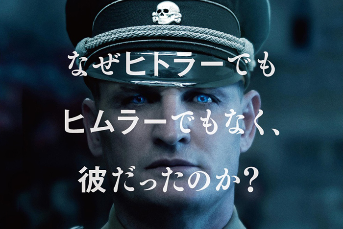 『ナチス第三の男』立川志らく、西川美和、有田芳生、久米宏ら各界の著名人から絶賛コメント続々到着!!