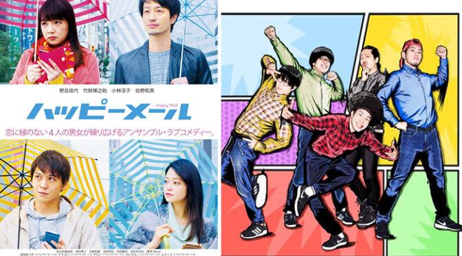 野呂佳代 映画初主演『ハッピーメール』主題歌はRAB(リアルアキバボーイズ)×Masa