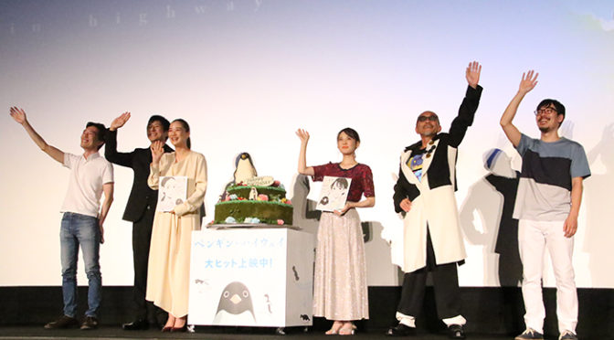 北香那、蒼井優、西島秀俊、竹中直人 登壇!映画『ペンギン・ハイウェイ』初日舞台挨拶
