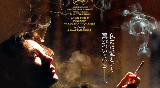 『バルバラ~セーヌの黒いバラ~』ポスタービジュアル解禁