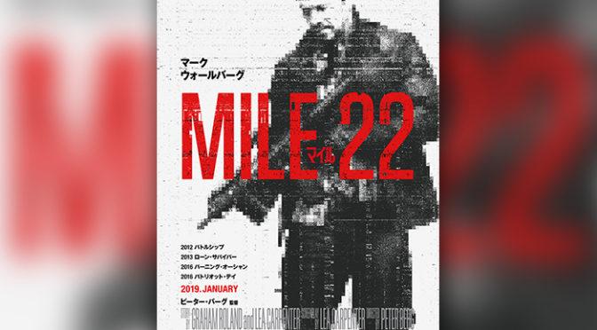 『マイル22』ジャカルタ:アメリカ大使館から空港までの22マイル脱出来るのか!