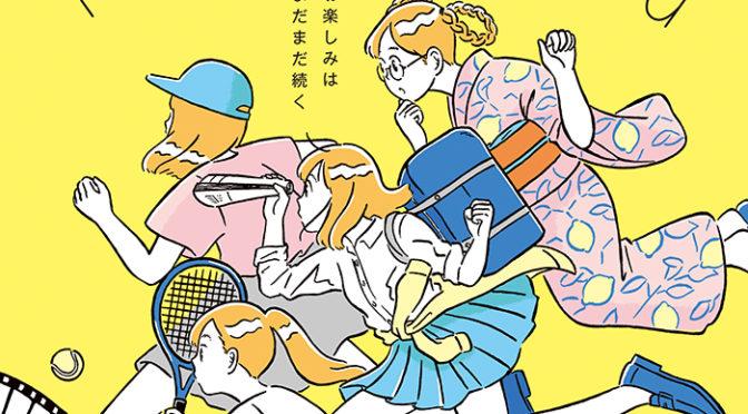 第10回 下北沢映画祭開催決定!『君が君で君だ』+α上映決定!松居大悟監督コメント到着!