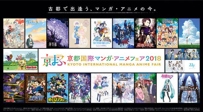 『京都国際マンガ・アニメフェア2018』ステージ過去最多26プログラム、全て解禁!