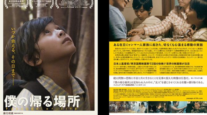 藤元明緒監督 渾身作『僕の帰る場所』の公開日決定!