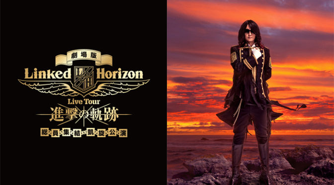 Revo 3days舞台挨拶決定!「劇場版 Linked Horizon Live Tour『進撃の軌跡』総員集結 凱旋公演」