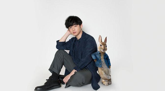 千葉雄大インタビュー動画解禁!映画『ピーターラビット』BD&DVDリリース