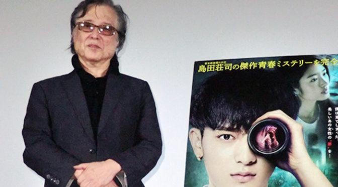 元EXO・タオに会った原作者の島田荘司先生は感想を・・・『夏、19歳の肖像』初日舞台挨拶