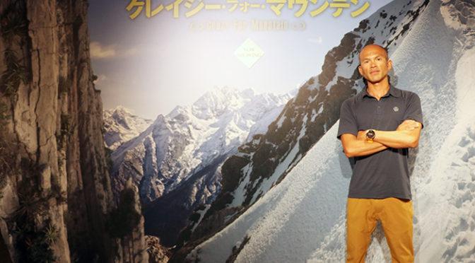 アルパインクライマー・山岳カメラマン:平出和也『クレイジー・フォー・マウンテン』山の日記念トークショー