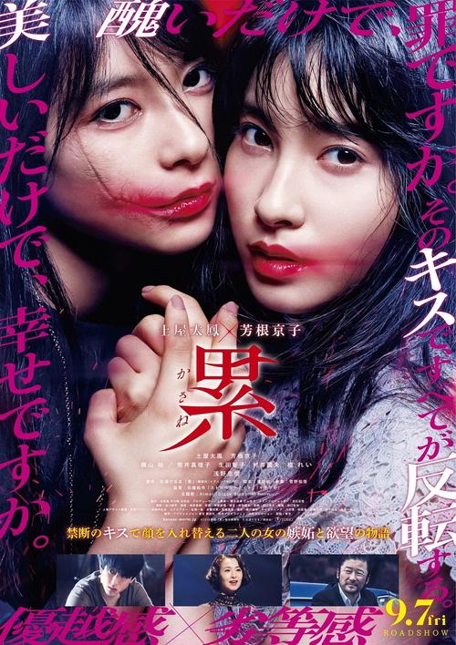 土屋太鳳・芳根京子 映画『累-かさね-』ポスター