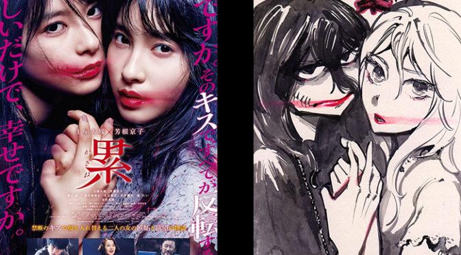 映画『累 -かさね-』衝撃の原作、遂に最終回!土屋太鳳、芳根京子から熱いメッセージ!