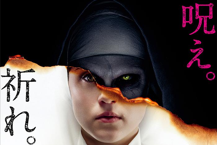 IMAXでホラーはいかが!?実際にあった心霊現象『死霊館のシスター』ポスタービジュアル解禁