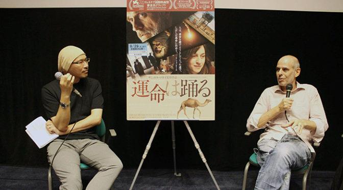 『運命は踊る』サミュエル・マオズ監督来日!実体験や自身の映画創りを語った