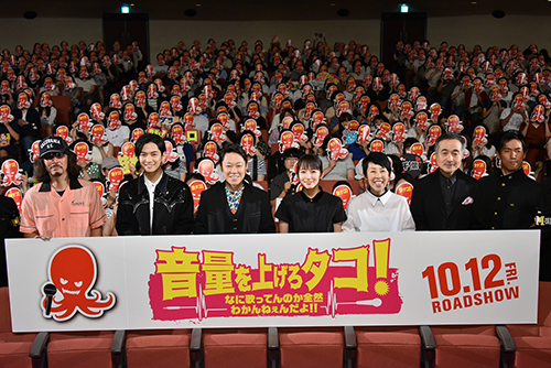 阿部サダヲ、吉岡里帆、千葉雄大、ふせえり、松尾スズキ、三木聡監督『音量を上げろタコ!』完成披露試写会