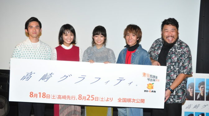 めでたい!発表も!『高崎グラフィティ。』初日舞台挨拶 @アップリンク渋谷