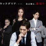 染谷俊之が初のミステリーホラー映画『黒蝶の秘密』公開日決定!