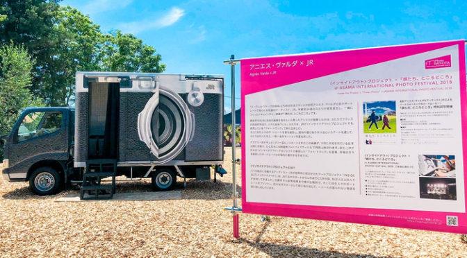映画『顔たち、ところどころ』×浅間国際フォトフェスティバル コラボ決定!
